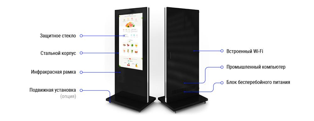 интерактивный киоск купить